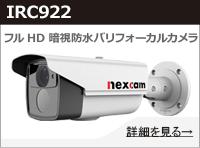 IRC922