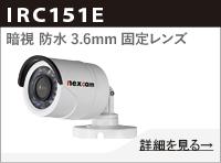 irc151e