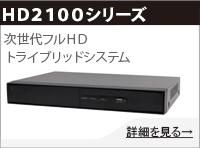 HD2100シリーズ