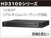 HD3100シリーズ
