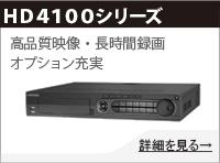 HD4100シリーズ